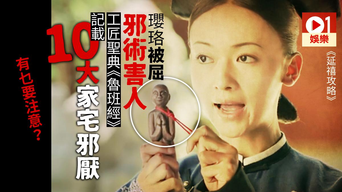 【延禧攻略】清宮嚴禁私自祭祀 瓔珞被屈厭勝術害人|香港01|即時娛樂
