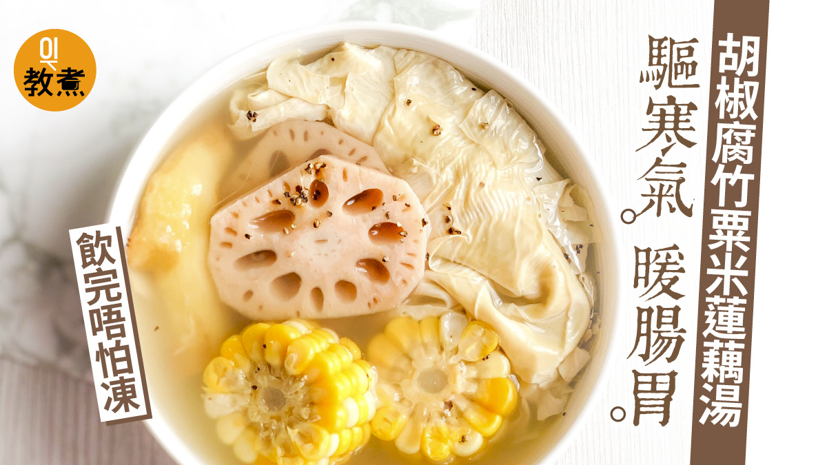 【冬天湯水食譜】胡椒腐竹粟米蓮藕湯 暖胃驅寒適合任何人飲用!|香港01|教煮