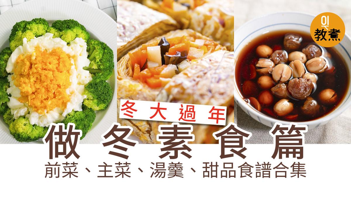 【冬至食譜‧素食篇】做冬菜式合集 前菜湯羹主菜甜品得體上桌|香港01|教煮
