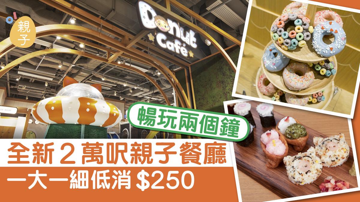 【周末好去處】全新2萬呎親子餐廳 玩轉兩層高飛船食七彩甜甜圈|香港01|親子
