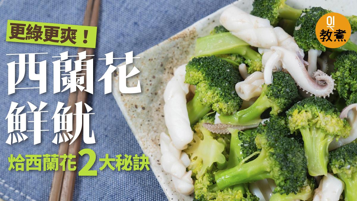【西蘭花鮮魷食譜】西蘭花烚煮水量影響脆度 加蝦醬炒鮮魷更惹味 香港01 教煮