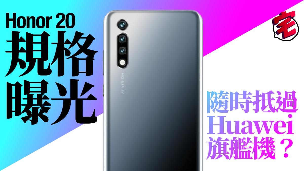 Honor 20 規格及外型流出,性能料直迫 Huawei 一線旗艦?