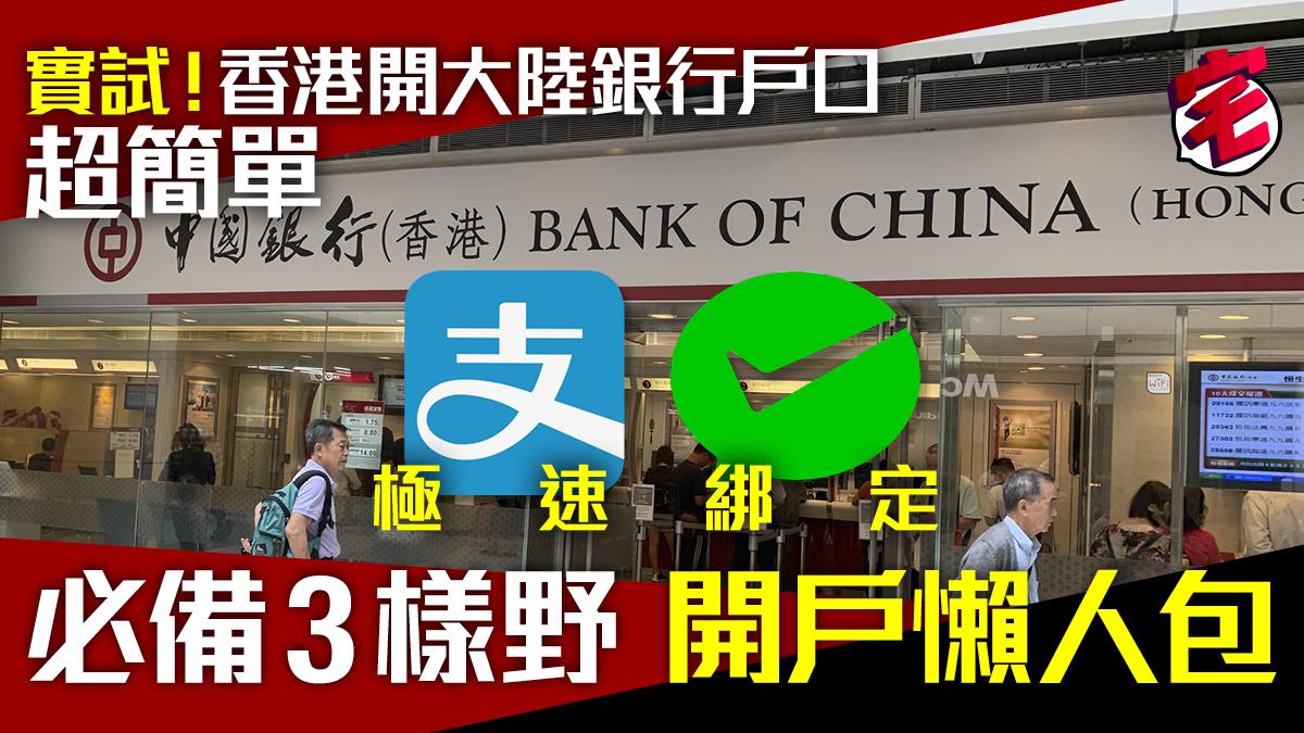 香港開大陸銀行戶口實測 申請過程教學 5大注意事項!綁定支付寶微信支付