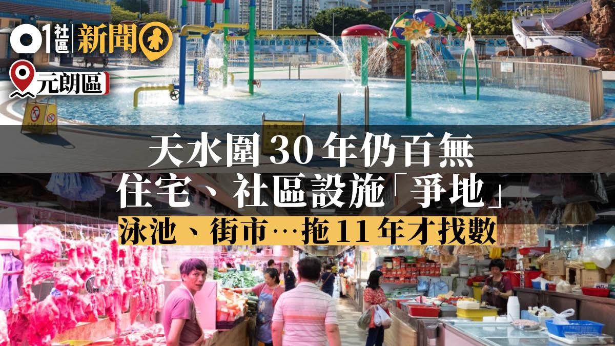 【逼爆天水圍】泳池滿,買餸難 發展近30年這城市還欠什麼?|香港01|18區新聞