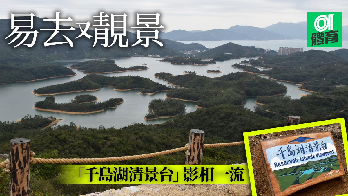 【新界行山路線】元朗大棠出發上「千島湖清景臺」 俯瞰大欖涌水塘後去屯門