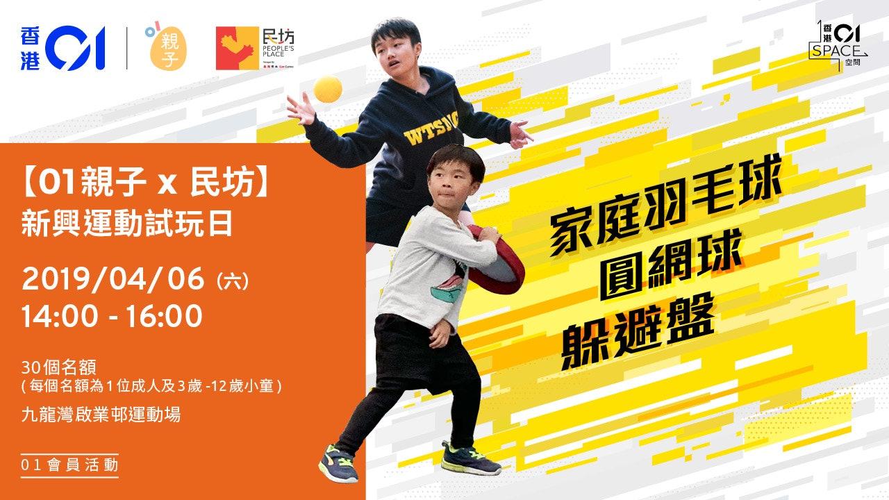 360℃發球接波 零運動細胞都玩得 5種新興運動任你玩! 香港01 親子