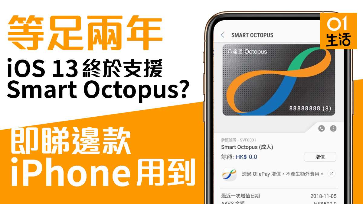 iPhone 用到八達通?iOS 13支援 Smart Octopus