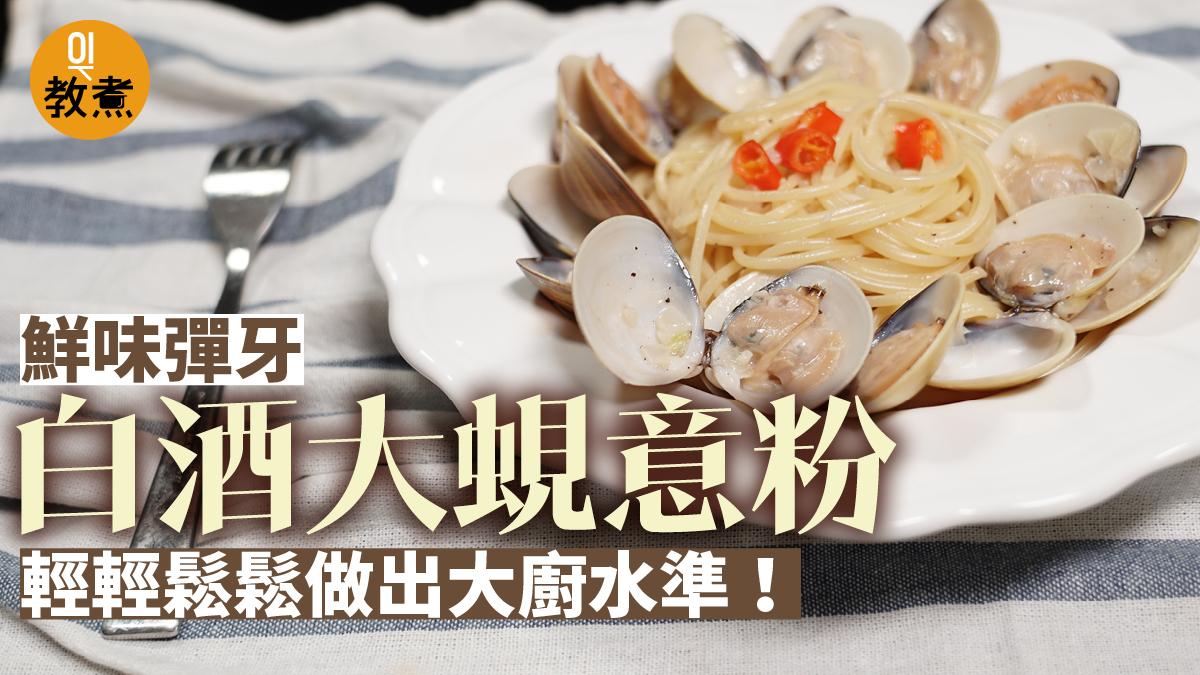 【意粉食譜】白酒大蜆意粉鮮味滲酒香 Vongole意粉原來分兩種|香港01|教煮