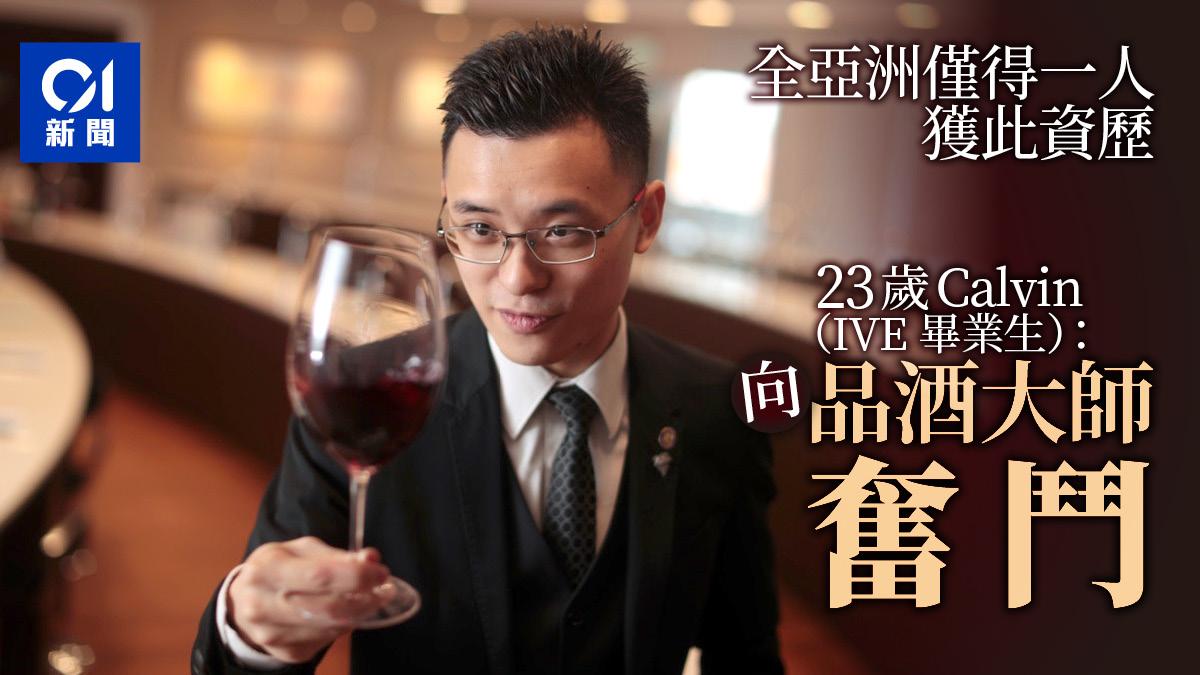 【DSE放榜2019】IVE畢業生晉身香格里拉品酒師:只要你唔怕失敗 香港01 社會新聞