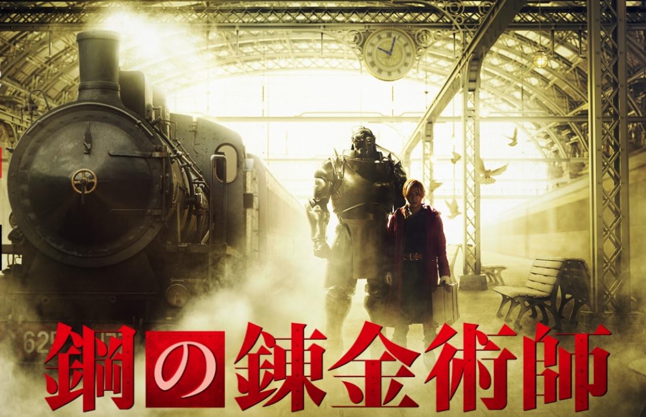 《鋼之鍊金術師》真人版 當選2017「伏味最濃」電影|香港01|電影|
