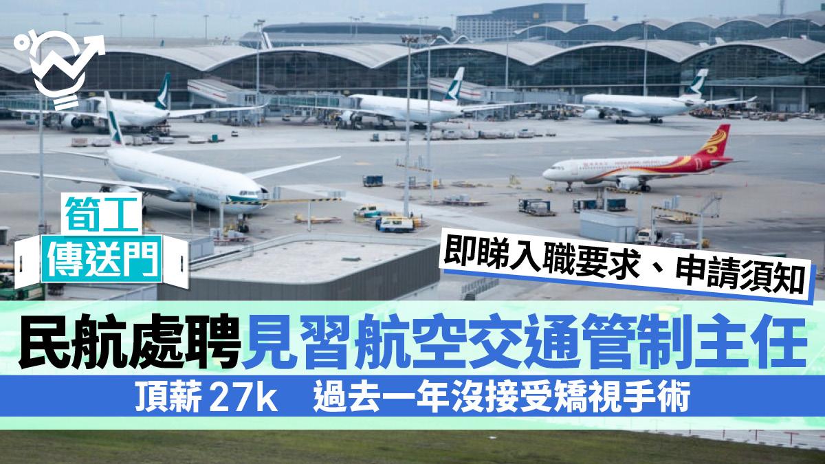 【公務員】民航處見習航空交通管制主任 月薪22K 無須大學畢業|香港01|職場