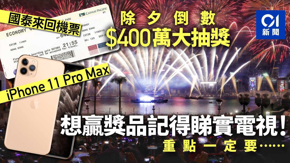 【迎2020年】旅發局除夕倒數大抽獎詳情公布 想中國泰機票必讀|香港01|社會新聞