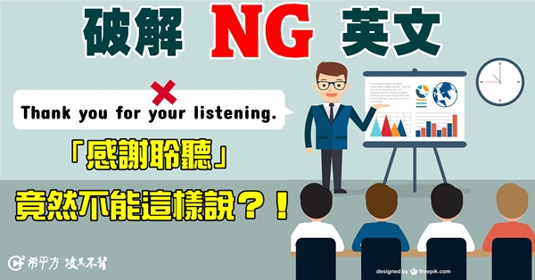 【NG 英文】『感謝聆聽』英文竟然不能說 Thank you for your listening?