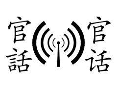Chinese Radio Targets Expats And Those Learning Mandarin