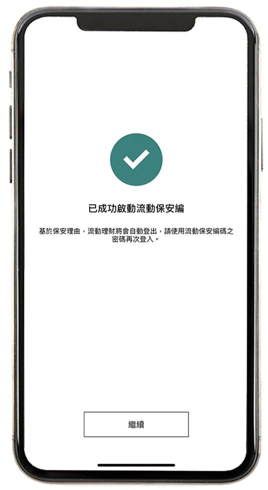 全新流動保安編碼和生物認證功能 | 香港滙豐
