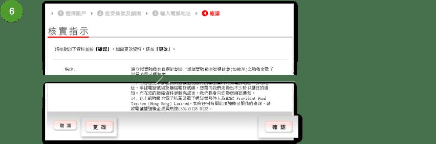 電子強積金成員權益報表 - 滙豐香港