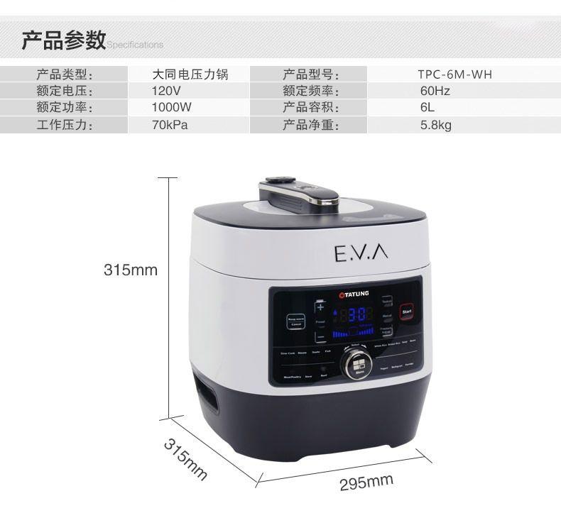 kitchen exhaust lights for over sink tatung 大同电压力锅tpc-6m-wh全英文面板 一键排气 6l | 华人生活馆,北美华人的大厨房!