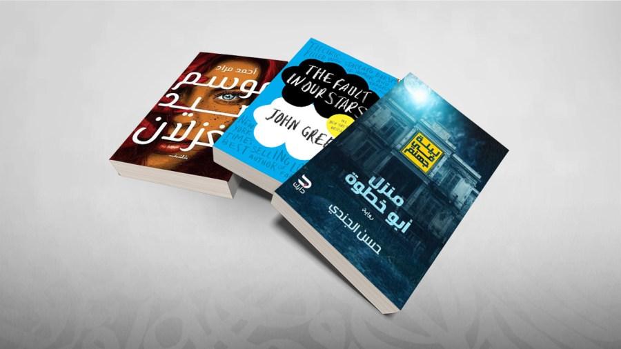 الروايات الأكثر مبيعا في مصر عام 2017 إضاءات