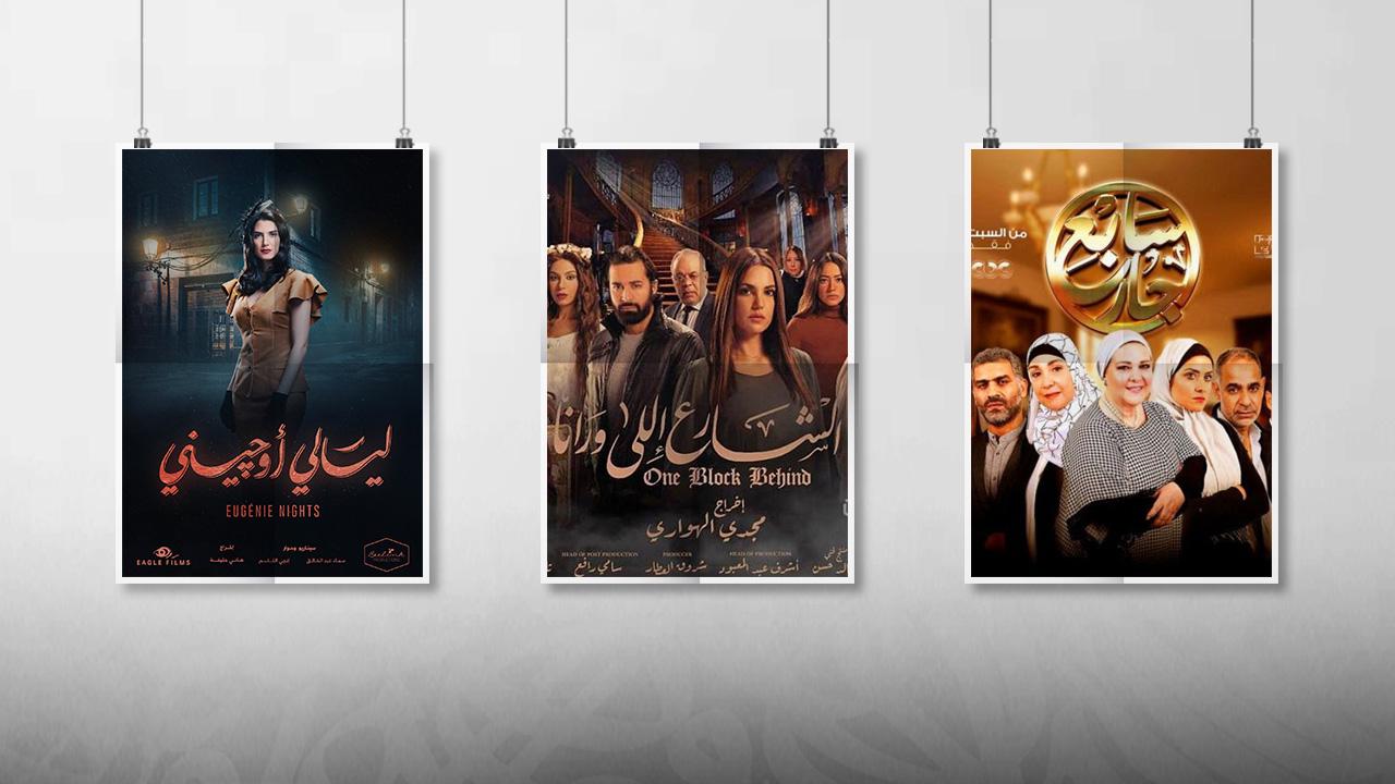 أهم 10 مسلسلات مصرية في عام 2018 إضاءات