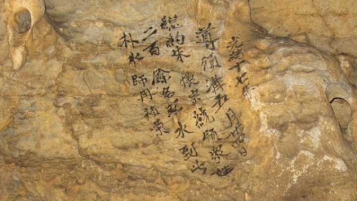 Ancient Chinese Cave Writing Describes Social Impacts Of