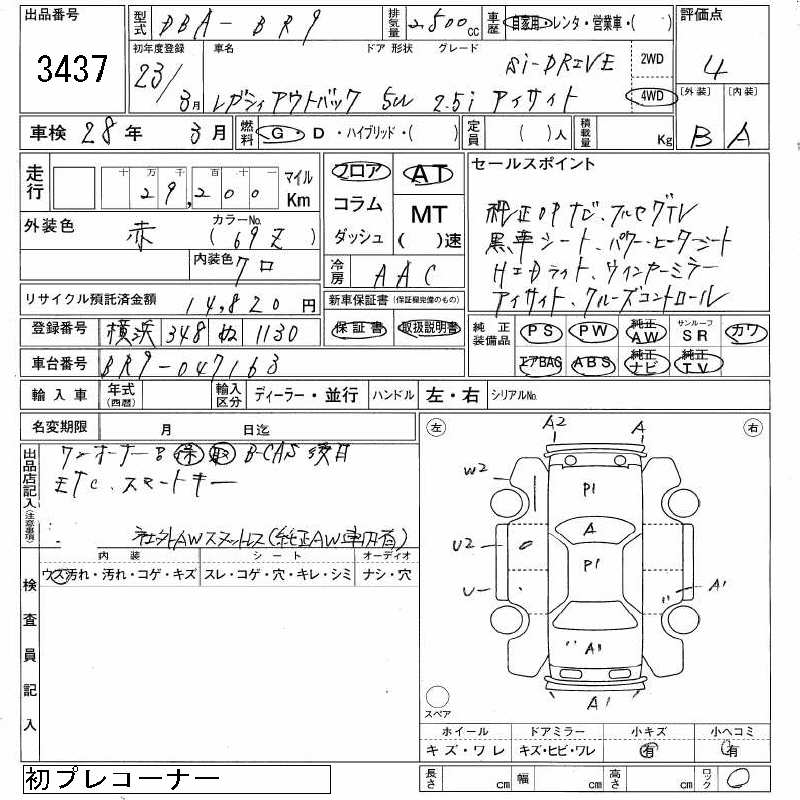 Japanese Car Auction Find