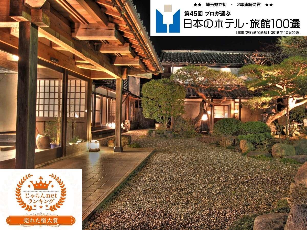 Miyamotoke Ryokans Rooms Rates Chichibu Saitama