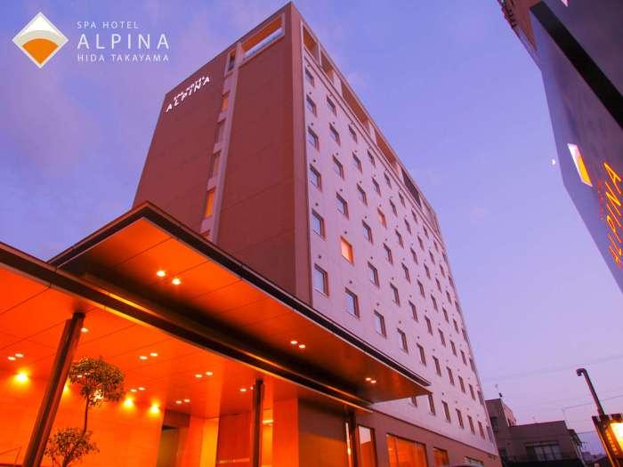 スパホテルアルピナ飛騨高山の外観