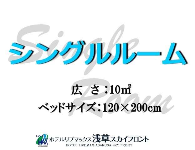 Hotel Live Max Asakusa Sky Front Hotels Rooms Rates