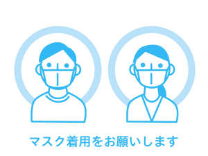 パシフィックホテル沖縄:お客様へのご協力とお願い