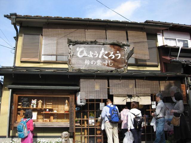 「吉野山おすすめ人気レストランひょうたろう」の画像検索結果