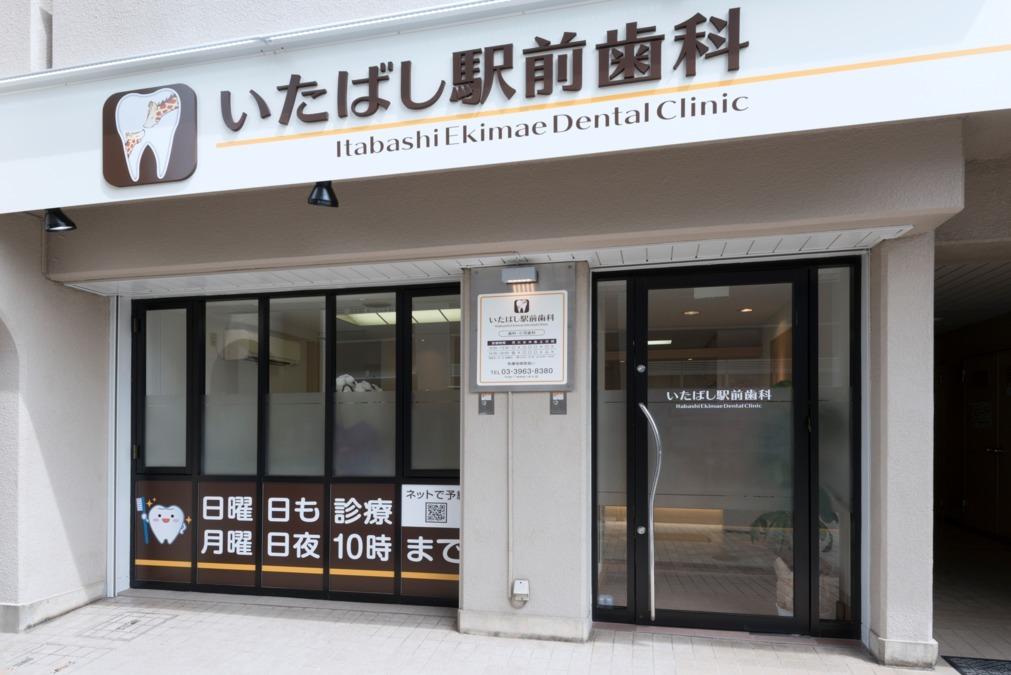 いたばし駅前歯科の歯科助手求人情報(正職員)- 東京都板橋區  ジョブメドレー