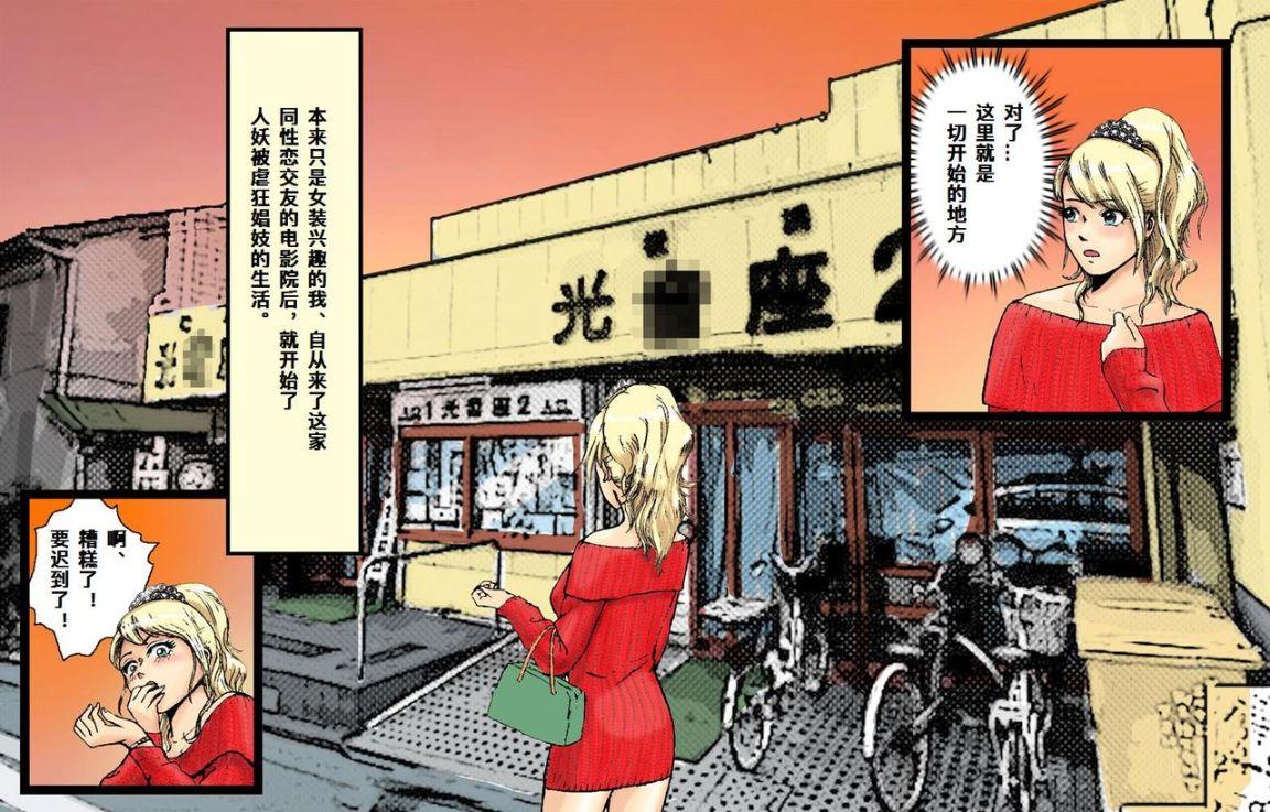 暴露狂人妖妓女的周未-中文全彩H漫線上看-極樂伊甸