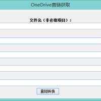 OneDrive直链获取工具OneDrive-ShareLinks