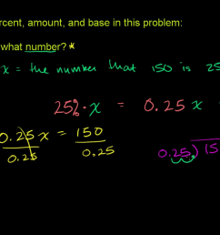 Solving percent problems (video)   Khan Academy [ 720 x 1280 Pixel ]