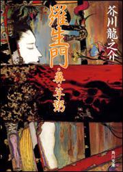 羅生門・鼻・芋粥 芥川 龍之介:書籍   KADOKAWA