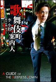 歌舞伎町案內人 李 小牧:文庫 | KADOKAWA