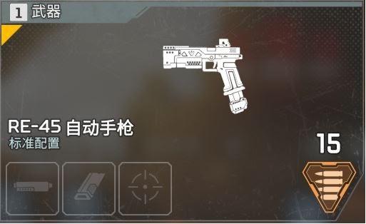 【Apex Legends】20把武器詳細介紹教學。輕型彈藥、重型彈藥、散彈槍、能量槍、特殊槍械 -皮諾電玩