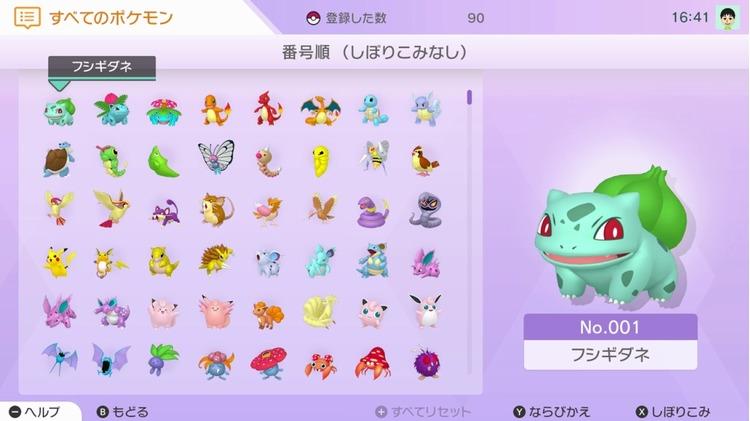 【Pokemon Home】使用教學攻略彙整。奇蹟盒子、GTS、群組交換、好友交換 -皮諾電玩