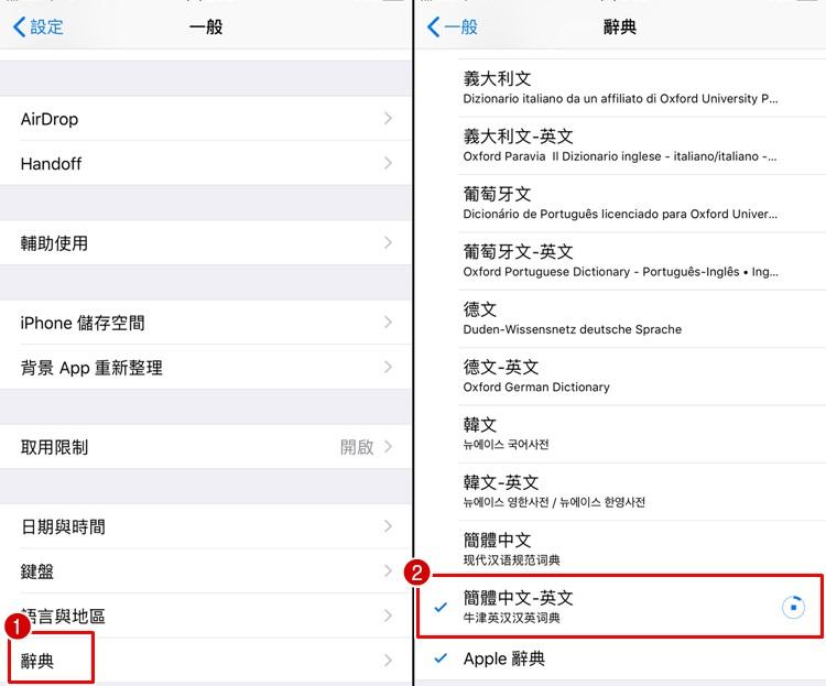 【隱藏翻譯功能】2步驟教你打開iPhone內建辭典!英翻中、中翻英、多國語言翻譯、設定教學   奇奇筆記