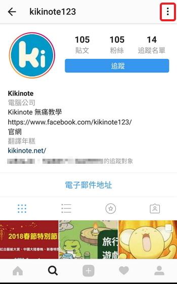 【IG封鎖】Instagram封鎖,解封教學,如何知道自己有沒有被封鎖! | 奇奇筆記