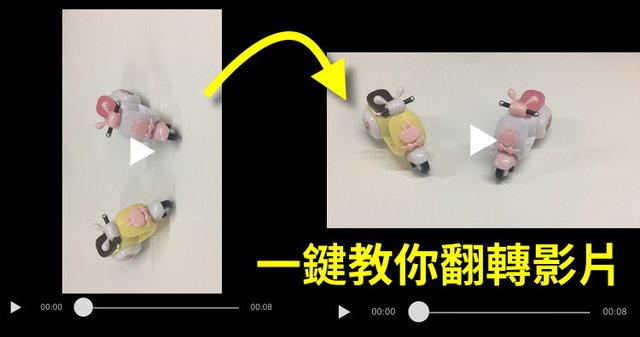 【影片翻轉APP】一招教你旋轉,翻轉手機影片!手機影片方向顛倒,轉正,iPhone/Android 安卓   奇奇筆記