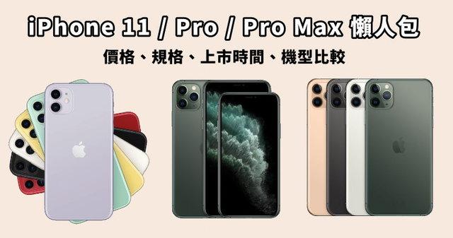 【iPhone價格比較】iPhone 11、Pro、Pro Max 價格、顏色、規格介紹! iPhone 11 空機價、預購日、開賣日、臺灣販售 ...