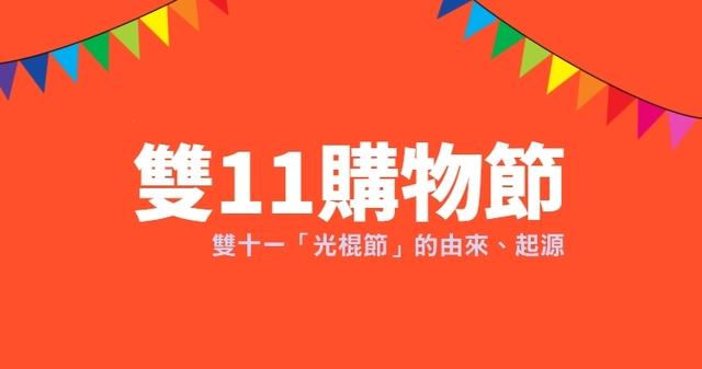 【雙11秘辛】光棍節3種由來說法!為什麼1111會是網購狂歡節? | 奇奇筆記