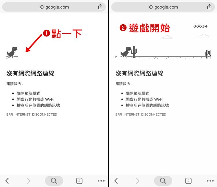 【Goolge 彩蛋】手機版離線小遊戲!雲朵飄飄,小恐龍斷線遊戲,iOS/Android版 | 奇奇筆記