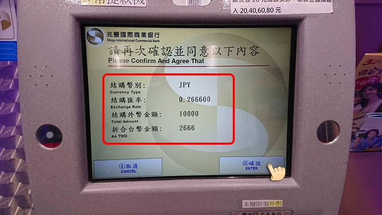 【外幣提款機】全臺領外幣ATM據點一覽表!全臺各家銀行ATM位置、外幣提款機、手續費、注意事項   奇奇筆記
