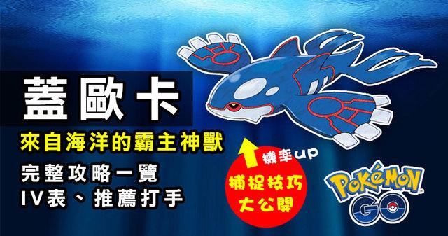 【蓋歐卡】必練水系霸主!推薦打手、CP表、屬性相剋、捕捉技巧、技能配招! | 奇奇筆記