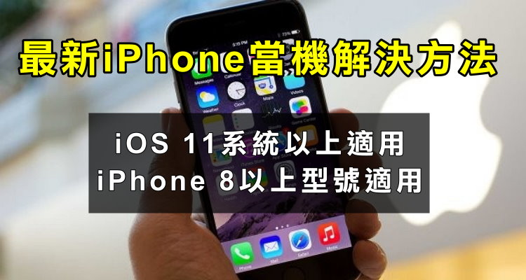 【iPhone當機】iPhone 強制重新開機方法!關機,重新啟動教學,iPhone/iPad 各種型號 | 奇奇筆記