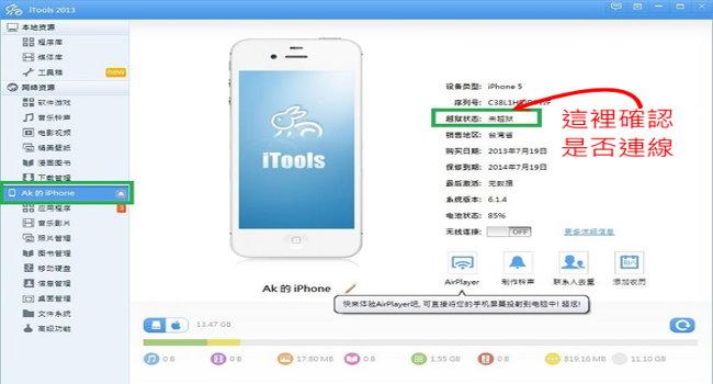 【LINE 主題 iOS 更換教學】免 JB!透過 iTools 讓你的 iPhone iPAD 也可更換 LINE 副主題包 / theme 下載   奇奇筆記