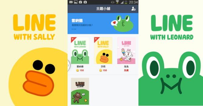 【LINE 5.2.0 主題 更換教學】Android LINE 更新後不能換主題!LINE主題更換器及我就是要換主題教學! | 奇奇筆記