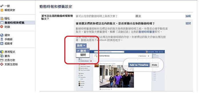 【FB 教學】教你如何取消被標記,被詐騙,被促銷,被盜帳,被標籤,被標註! | 奇奇筆記